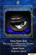Эдгар Уоллес -Рассказы о Шерлоке Холмсе. Король страха (сборник)