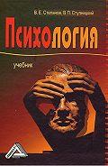 Вадим Ступницкий, Виктор Степанов - Психология