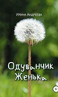 Одуванчик Женька