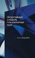 Проективный словарь гуманитарных наук