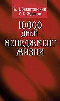10000 дней. Менеджмент жизни