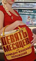 Девять месяцев, или «Комедия женских положений»