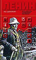 Ленин: Пантократор солнечных пылинок