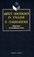 About sociology in english. О социологии. Практикум по английскому языку