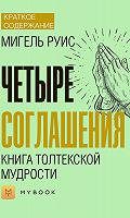 Краткое содержание «Четыре соглашения. Книга Толтекской мудрости»