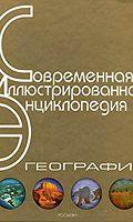 Энциклопедия «География» (с иллюстрациями)