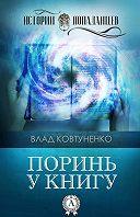 Влад Ковтуненко -Поринь у книгу