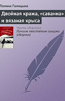 Полина Голицына -Двойная кража, «саванна» ивязаная крыса