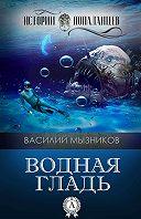 Василий Мызников -Водная гладь