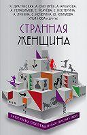Ирина Горюнова -Странная женщина (сборник)