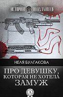 Неля Булгакова -Про девушку, которая не хотела замуж