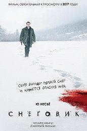 Ю Несбё -Снеговик