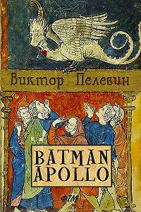 Цитата номер 1261015 из книги 📚 Виктора Пелевина «Бэтман Аполло» — MyBook