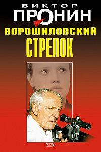 «<b>Ворошиловский стрелок</b>» читать онлайн книгу автора <b>Виктор</b> ...