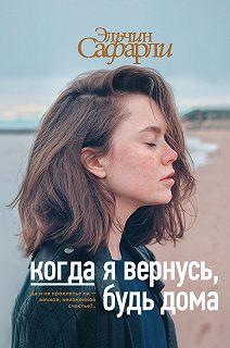 Бестселлеры Эльчина Сафарли