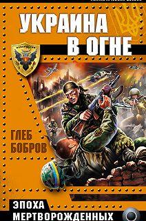 Украина – поле боя