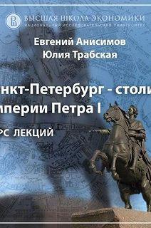 Санкт-Петербург – столица Петра I и его империи (курс ВШЭ)