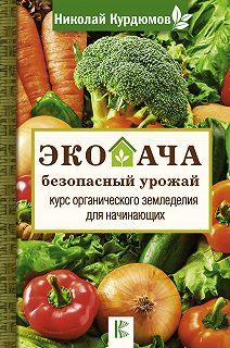 Природное земледелие по-нашему