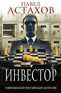 Современный российский детектив