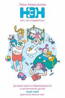 #ЯЖЕМАТЬ: книги для родителей