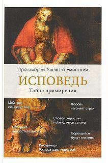 Открывая Православие