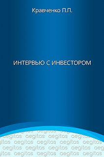Библиотека журнала «Портфельный инвестор»