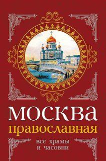 Московские энциклопедии