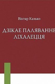 Бібліятэка Саюза беларускіх пісьменнікаў «Кнігарня пісьменніка»