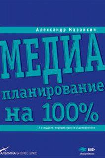 Бизнес на 100%