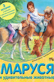 Приключения Маруси. Лучшие истории