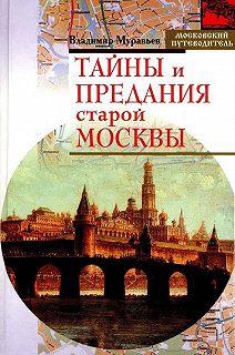 Московский путеводитель
