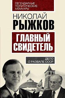 Легендарные политические мемуары