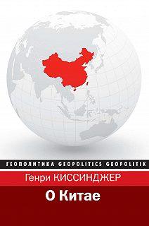 Геополитика (АСТ)
