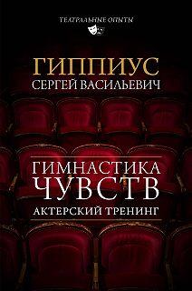 Театральные опыты