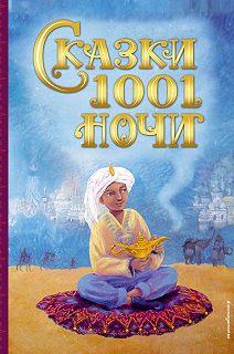 Золотые Сказки для детей (Эксмо)