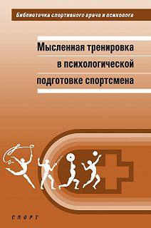 Библиотечка спортивного врача и психолога