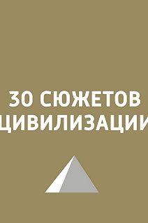 30 сюжетов цивилизации