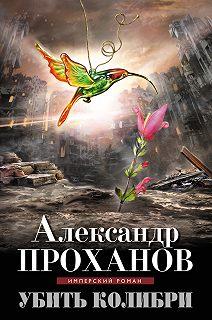 Имперские романы Проханова