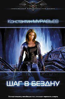 Современный фантастический боевик (АСТ)
