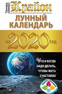 Книги-календари 2020