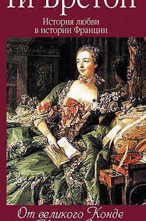 Истории любви в истории Франции