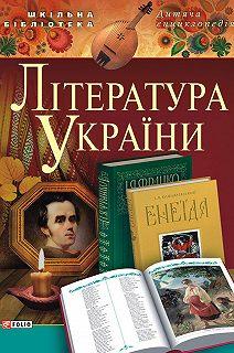 Школьная библиотека. Детская энциклопедия