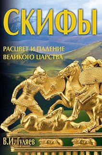 Сокровенная история цивилизаций