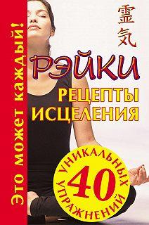 40 уникальных упражнений