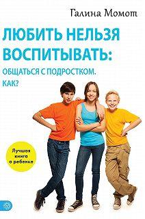 Лучшая книга о ребенке