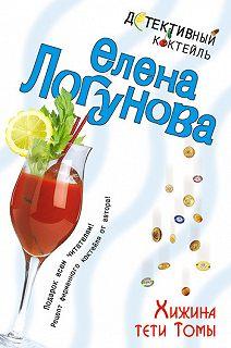 Тяпа Иванова