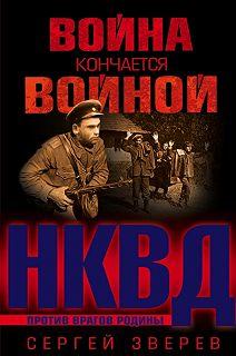 НКВД против врагов Родины