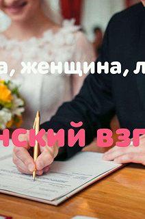 Мужчина, женщина, любовь… Женский взгляд