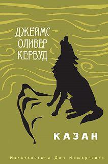 Казан (с иллюстрациями)