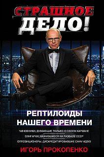 Игорь Прокопенко. Страшное дело